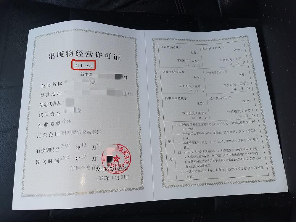 出版物经营许可证有正本和副本